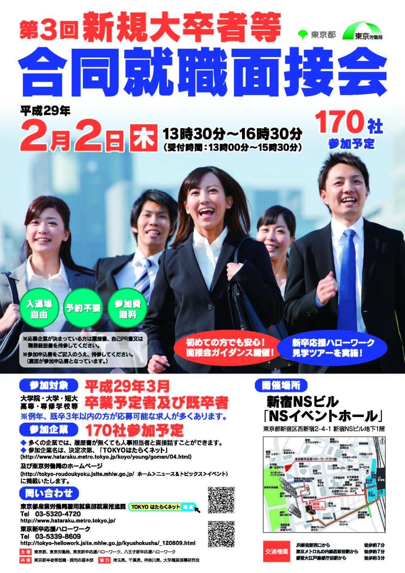 28JM4_chirashi.jpg