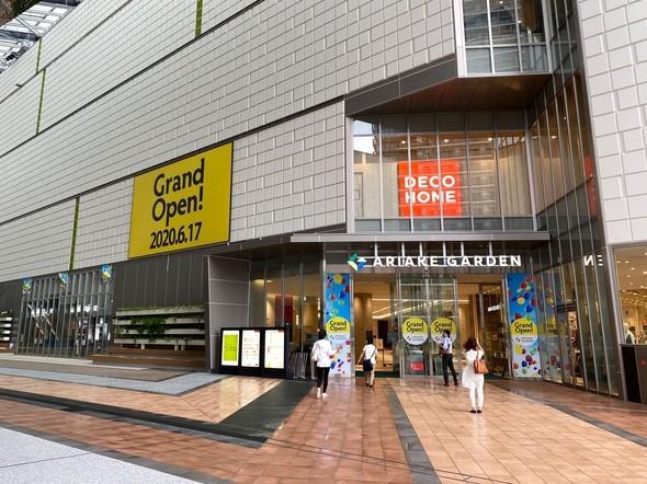 有明ガーデン視察☆71_200710.jpg
