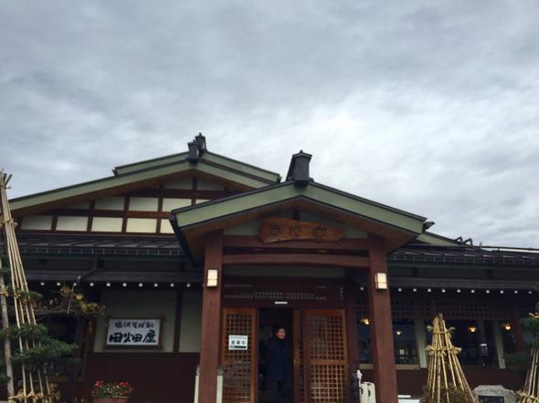田畑屋.jpg